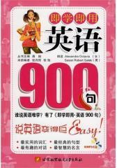 即学即用·英语900句(试读本)