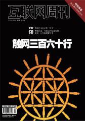 互联网周刊 半月刊 2011年24期(电子杂志)(仅适用PC阅读)