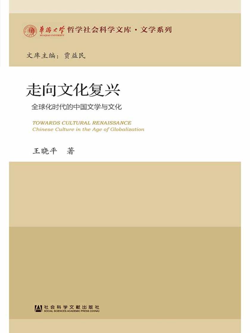走向文化复兴:全球化时代的中国文学与文化