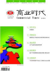 商业时代 旬刊 2012年13期(电子杂志)(仅适用PC阅读)