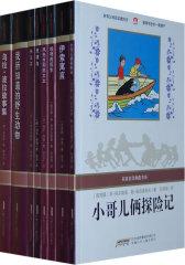 名家名译典藏书系(全8册)(试读本)