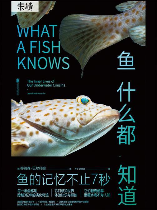 鱼什么都知道(每条鱼都是跨越3亿年的演化奇迹)