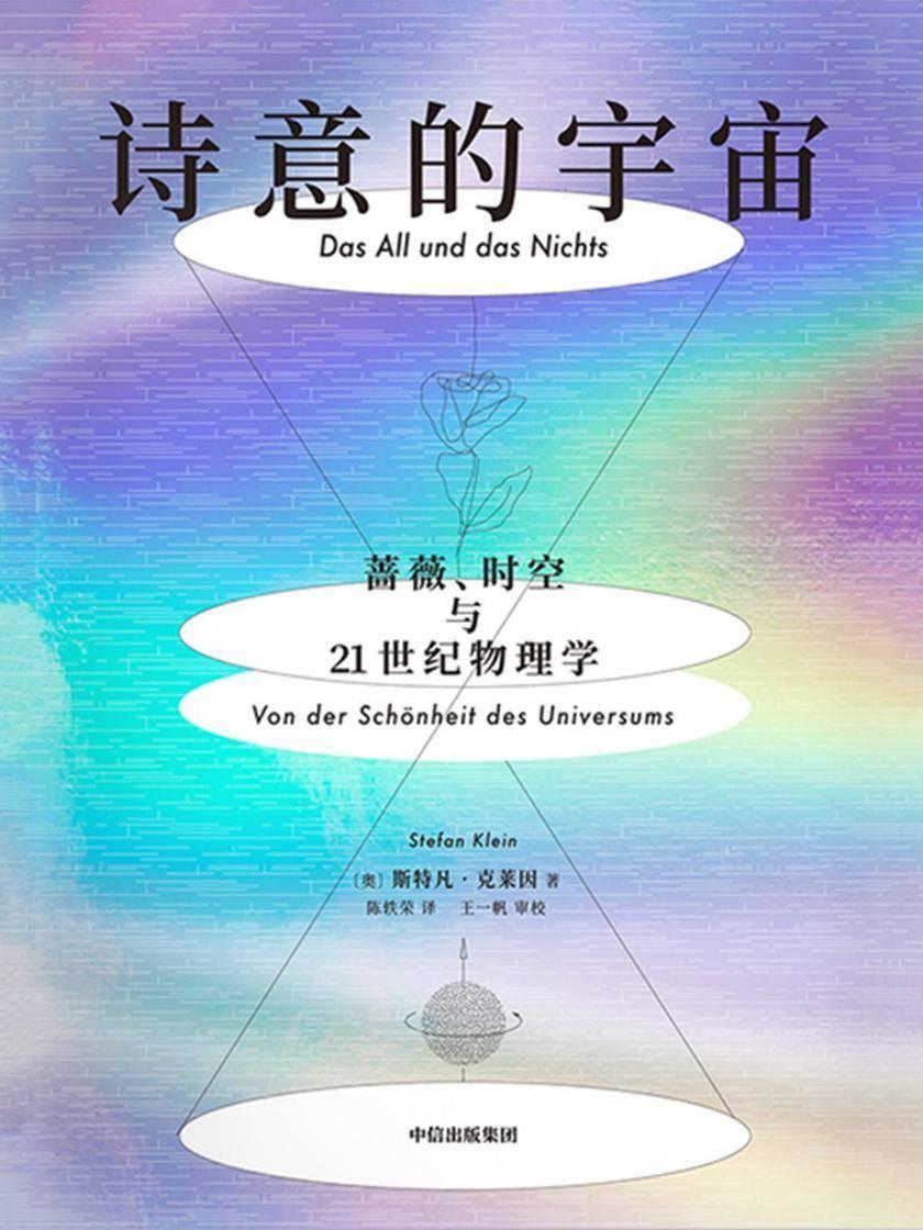 诗意的宇宙:蔷薇、时空与21世纪物理学