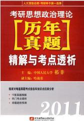 2011考研思想政治理论[历年真题]精解与考点透析(试读本)