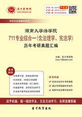 湖南大学法学院711专业综合一(含法理学、宪法学)历年考研真题汇编