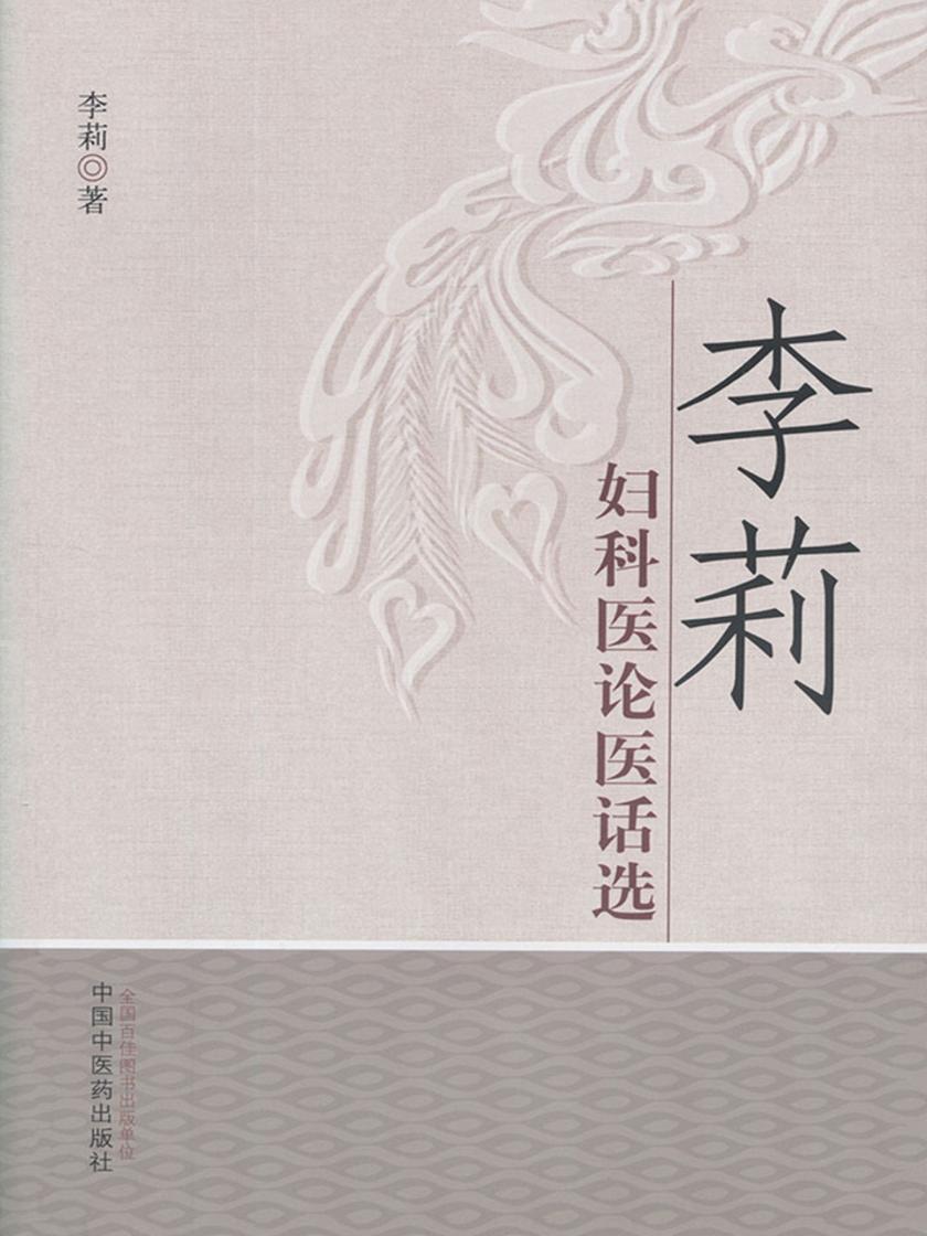李莉妇科医论医话选