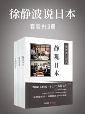 徐静波说日本(套装共3册)