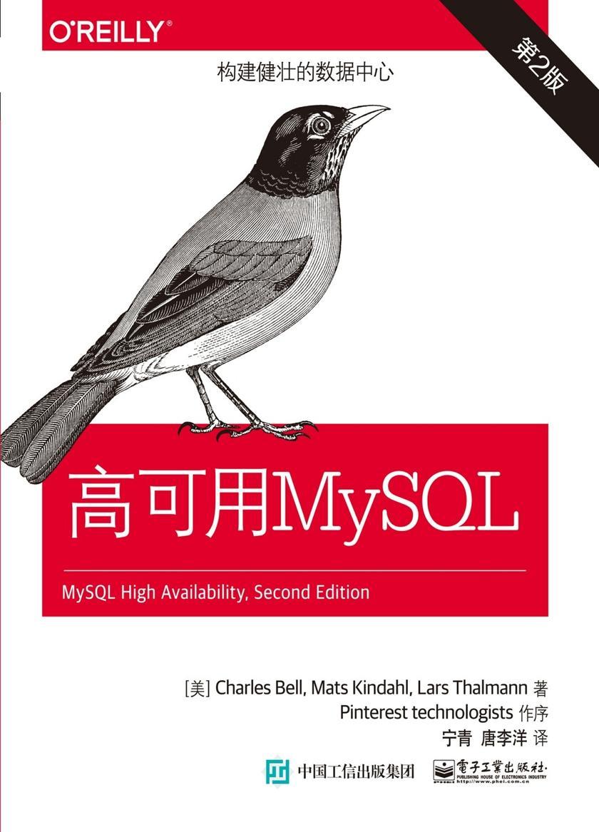 高可用MySQL(第2版)
