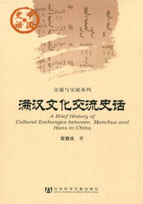 满汉文化交流史话