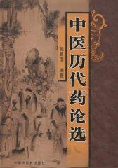 中医历代药论选
