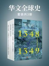 华文全球史(套装共3册)