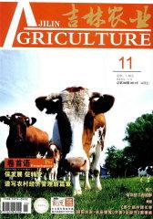 吉林农业 月刊 2011年06期(电子杂志)(仅适用PC阅读)