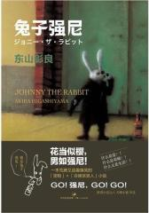 兔子强尼(试读本)