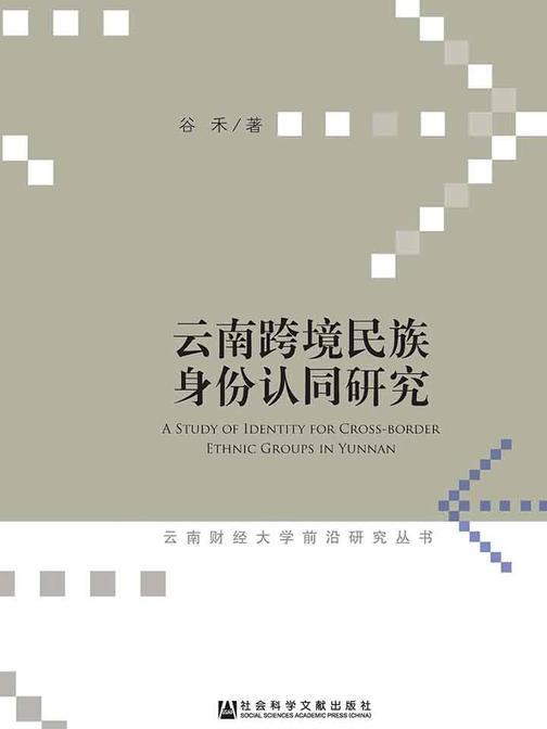 云南跨境民族身份认同研究