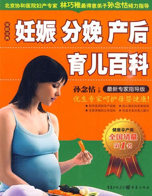 妊娠 分娩 产后 育儿百科
