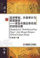 政府管制、外部审计与配股融资——来自中国证券市场的经验证据