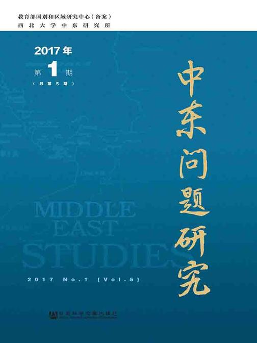 中东问题研究(2017年第1期总第5期)