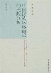 中国民族区域自治的宪政分析