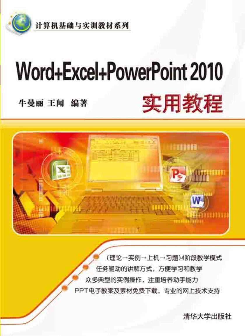 Word+Excel+PowerPoint 2010实用教程(仅适用PC阅读)