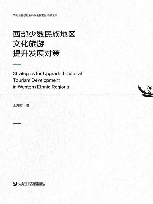 西部少数民族地区文化旅游提升发展对策