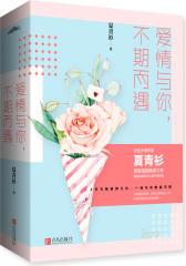 爱情与你,不期而遇(共2册)(试读本)