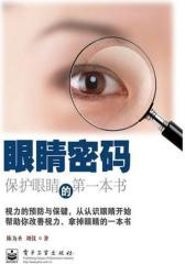 眼睛密码(试读本)