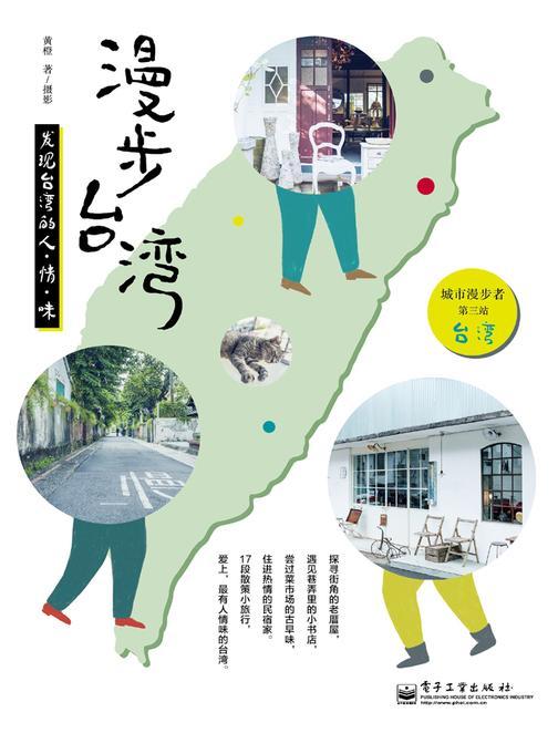 漫步台湾:发现台湾的人·情·味