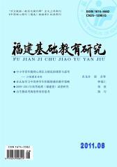 福建基础教育研究 月刊 2011年08期(电子杂志)(仅适用PC阅读)
