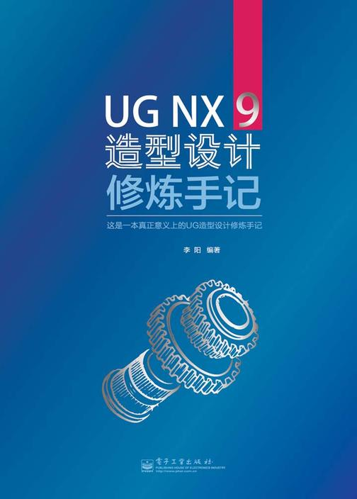 UG NX 9造型设计修炼手记
