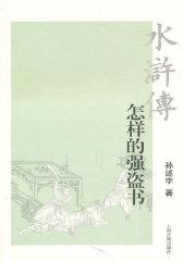 水浒传:怎样的强盗书