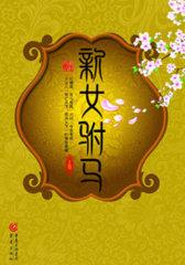 爱恨交织的传奇之恋:新女驸马(试读本)
