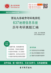 西北大学城市与环境学院637地理信息系统历年考研真题汇编