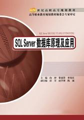 SQLServer数据库原理及应用