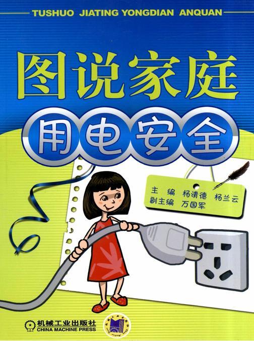 图说家庭用电安全
