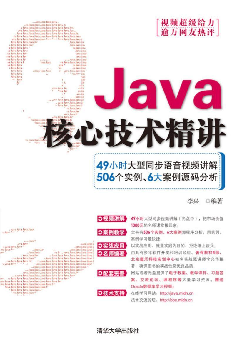 Java核心技术精讲(仅适用PC阅读)