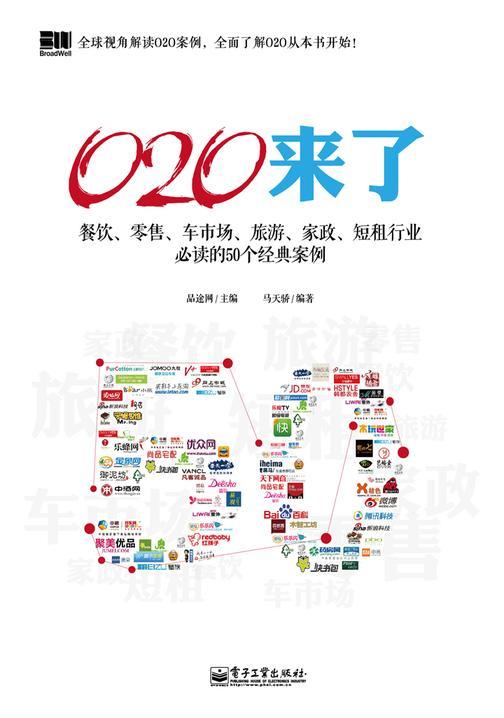 O2O来了:餐饮、零售、车市场、旅游、家政、短租行业必读的50个经典案例