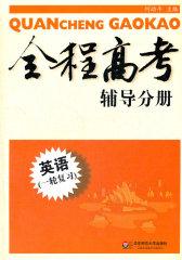 全程高考 英语(一轮复习) 辅导分册(上海考生适用)(试读本)