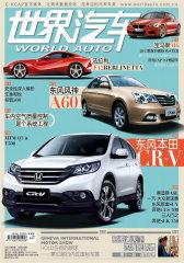 世界汽车 月刊 2012年04期(电子杂志)(仅适用PC阅读)