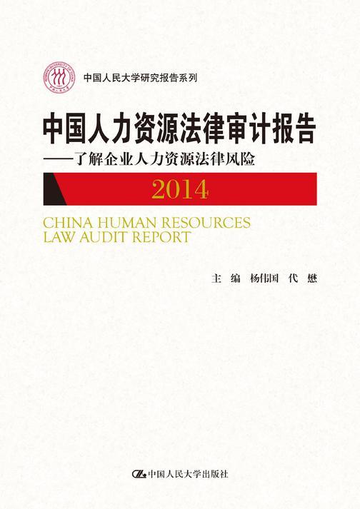 中国人力资源法律审计报告2014——了解企业人力资源法律风险