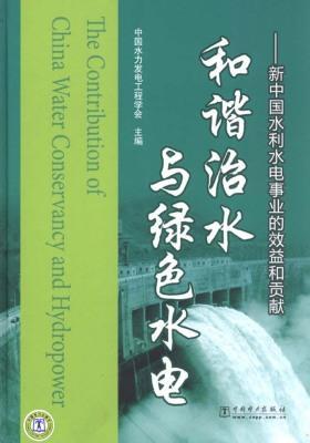 和谐治水与绿色水电:新中国水利水电事业的效益和贡献