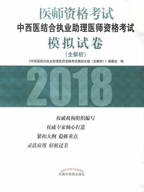 中西医结合执业助理医师资格考试模拟试卷:全解析