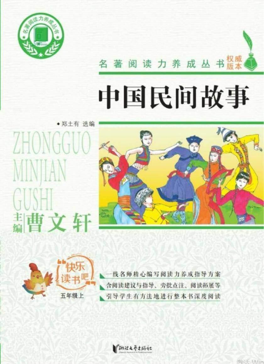名著阅读力养成丛书:中国民间故事