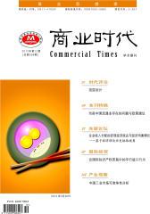商业时代 旬刊 2012年12期(电子杂志)(仅适用PC阅读)