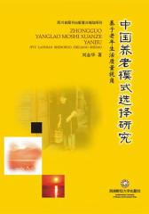 中国养老模式选择研究:基于老年生活质量视角