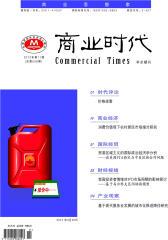 商业时代 旬刊 2012年11期(电子杂志)(仅适用PC阅读)