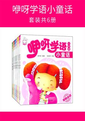 咿呀学语小童话(套装共6册)(仅适用PC阅读)