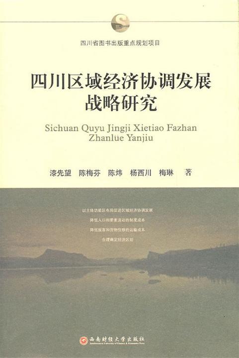 四川区域经济协调发展战略研究