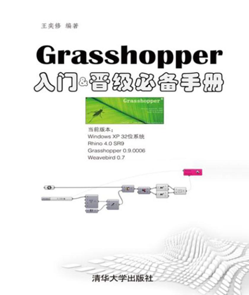 Grasshopper入门&晋级必备手册(仅适用PC阅读)