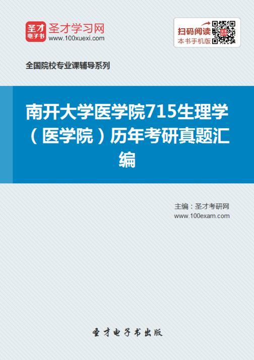 南开大学医学院715生理学(医学院)历年考研真题汇编