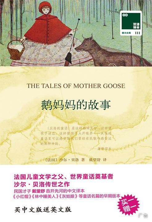 鹅妈妈的故事(双语译林买中文版送英文版原著)